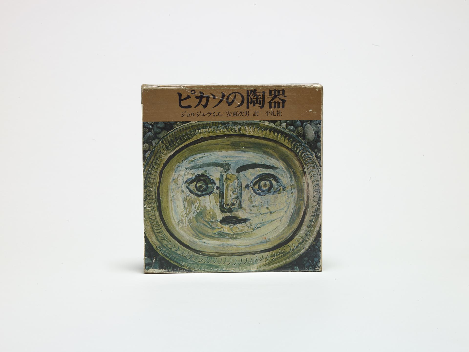 Ceramica de Picasso